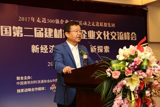 中国建筑材料流通协会会长 孟国强