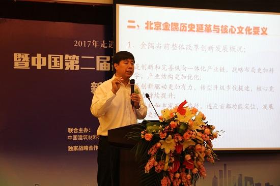 金隅集团党委委员宣传部长  刘新华